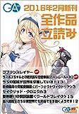 GA文庫2016年2月の新刊 全作品立読み(合本版) (GA文庫)