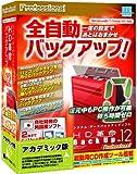 HD革命/BackUp Ver.12s Professional アカデミック版