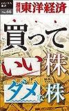 買っていい株ダメな株―週刊東洋経済eビジネス新書No.66