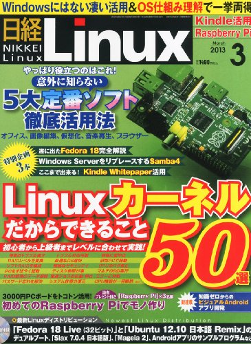 日経 Linux (リナックス) 2013年 03月号の詳細を見る