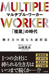 マルチプル・ワーカー 「複業」の時代:働き方の新たな選択肢 (単行本) 単行本