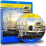 ドローン 4Kカメラ動画・映像【Healing Blueヒーリングブルー】九十九里 海岸 DRONE VIEW KUJUKURI COAST〈動画約47分, approx47min.〉感動の4Kカメラ映像83種収録 [Blu-ray]
