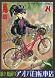 並木橋通りアオバ自転車店 20 (ヤングキングコミックス)