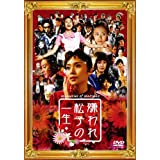 嫌われ松子の一生 通常版 [DVD]