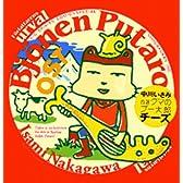 自選クマのプー太郎 (チーズ) (Big spirits comics special)