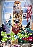 ミートボール&キャシー こちらワンワン防犯課/STEP DOGS