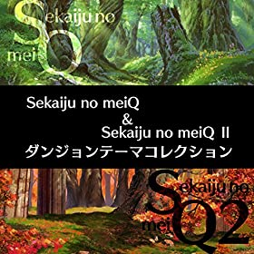 世界樹の迷宮I&II ダンジョンテーマコレクション