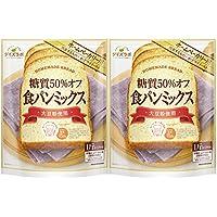 マルコメ ダイズラボ 糖質50% オフ 食パンミックス 290g×2個