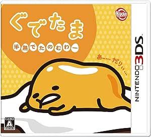 ぐでたま 半熟でたのむわー - 3DS