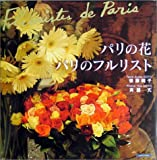 パリの花/パリのフルリスト 画像