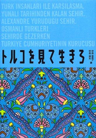 トルコを見て生きろ