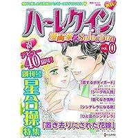 ハーレクイン 漫画家セレクション vol.0 (ハーレクインコミックス)