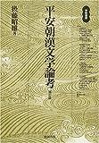 平安朝漢文学論考 (学術選書)