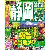 まっぷる静岡 浜名湖・富士山・伊豆'11 (マップルマガジン)