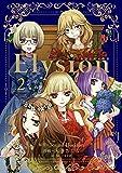 Elysion 二つの楽園を廻る物語(2) (あすかコミックスDX)