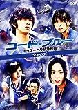 コード・ブルー ドクターヘリ緊急救命 スペシャル [DVD] -