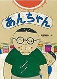 あんちゃん (絵本・こどものひろば)
