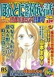 ほんとにあった怖い話霊障ファイル/供養の落とし穴特集号 (朝日ソノラマコミックス)