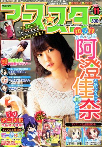 月刊 コミックアーススター 2012年 11月号 [雑誌]