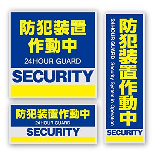 セキュリティーステッカー 「防犯装置作動中」 3種セット OS-182