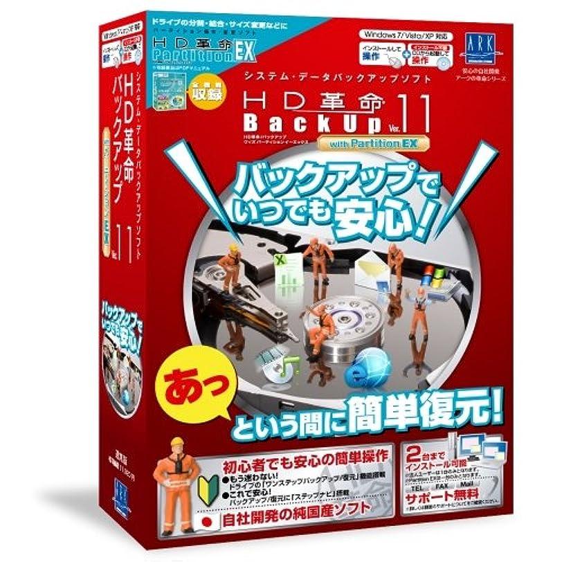 学生紛争与えるHD革命/BackUp Ver.11 with Partition EX