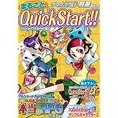 ゲーマーズ・フィールド別冊20 まるごと QuickStart!!
