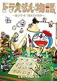 ドラえもん物語 〜藤子・F・不二雄先生の背中〜 (てんとう虫コミックススペシャル)
