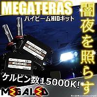 MEGATERAS ハイビーム用 HIDキット 15000K HB3★エスティマ 30系 40系 前期 後期 50系 前期 中期 対応【メガLED】