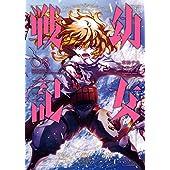 幼女戦記(8) (角川コミックス・エース)