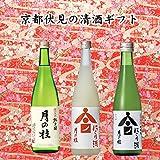 月の桂 にごり酒 純米酒 720ml 3本ギフトセット