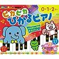 【キッズ】楽しく音遊び!かわいい、ピアノおもちゃのおすすめは?