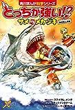 どっちが強い!? サメvsメカジキ 海の頂上決戦 (角川まんが科学シリーズ)