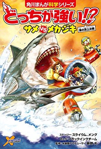 どっちが強い!? サメvsメカジキ 海の頂上決戦 (角川まんが科学シリーズ)の詳細を見る