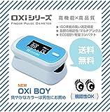 【ISO準拠/新商品】パルスオキシメーター NEWオキシボーイ S-126