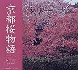 京都桜物語 (SUIKO BOOKS)