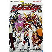 超速変形ジャイロゼッター 7 (ジャンプコミックス)