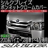 SilkBlaze シルクブレイズ 【200系ハイエース標準1型/2型/3型/4型】 ボンネットクロームカバー SB-HI-CBG-S