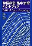 神経救急・集中治療ハンドブック―Critical Care Neurology