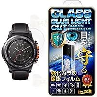 【RISE】【ブルーライトカットガラス】Huawei watch 2 強化ガラス保護フィルム 国産旭ガラス採用 ブルーライト90%カット 極薄0.33mガラス 表面硬度9H 2.5Dラウンドエッジ 指紋軽減 防汚コーティング ブルーライトカットガラス
