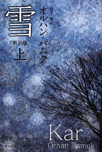 【1月12日】東京都で初雪を観測 → 平年より9日遅く