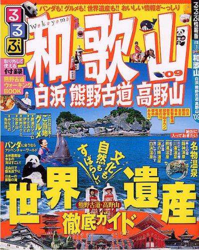 るるぶ和歌山白浜熊野古道高野山 '09 (るるぶ情報版 近畿 3)