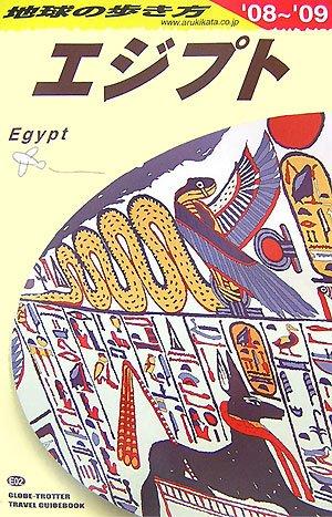 E02 地球の歩き方 エジプト 2008~2009の詳細を見る