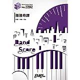 バンドスコアピースBP2292 廻廻奇譚 / Eve ~TVアニメ「呪術廻戦」オープニング主題歌 (BAND SCORE PIECE)