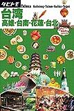 台湾 高雄・台南・花蓮・台北 (タビトモ)の表紙