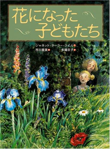 花になった子どもたち (世界傑作童話シリーズ)
