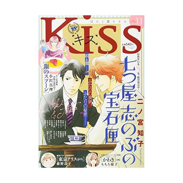 Kiss(キス) 2017年 11 月号 [雑誌]の商品画像