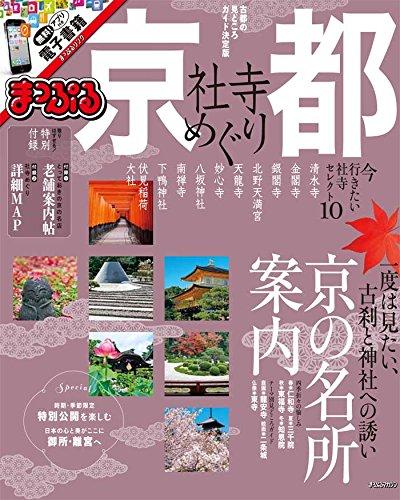 まっぷる 京都 社寺めぐり (まっぷるマガジン)