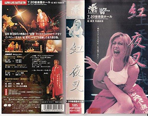 紅夜叉 [VHS]