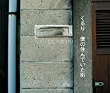 僕の住んでいた街(初回限定盤) 画像