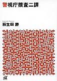 警視庁捜査二課 (講談社+α文庫)